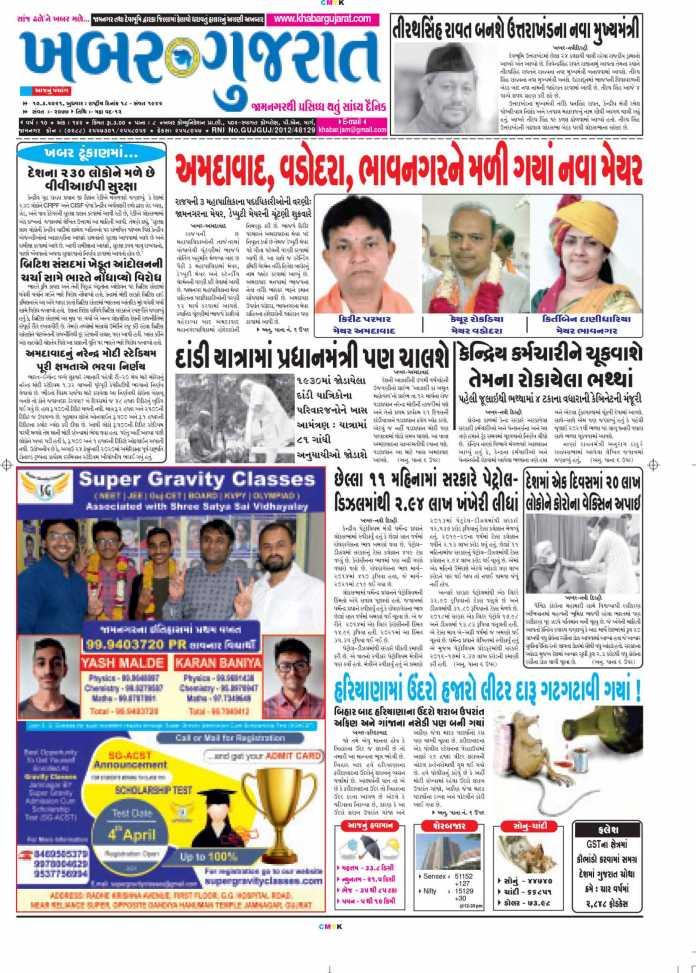 Khabar Gujarat dt.10-03-2021