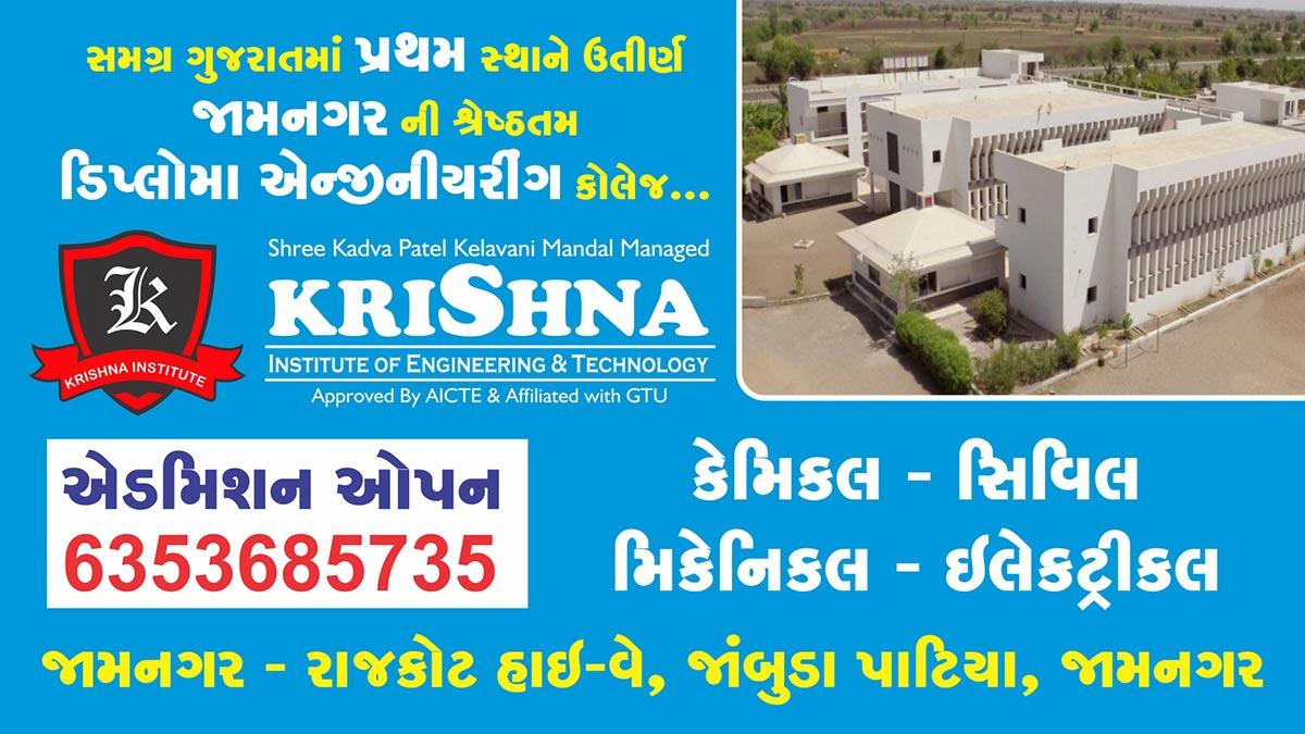 Krishna Institute of Engineering - Khabar Gujarat