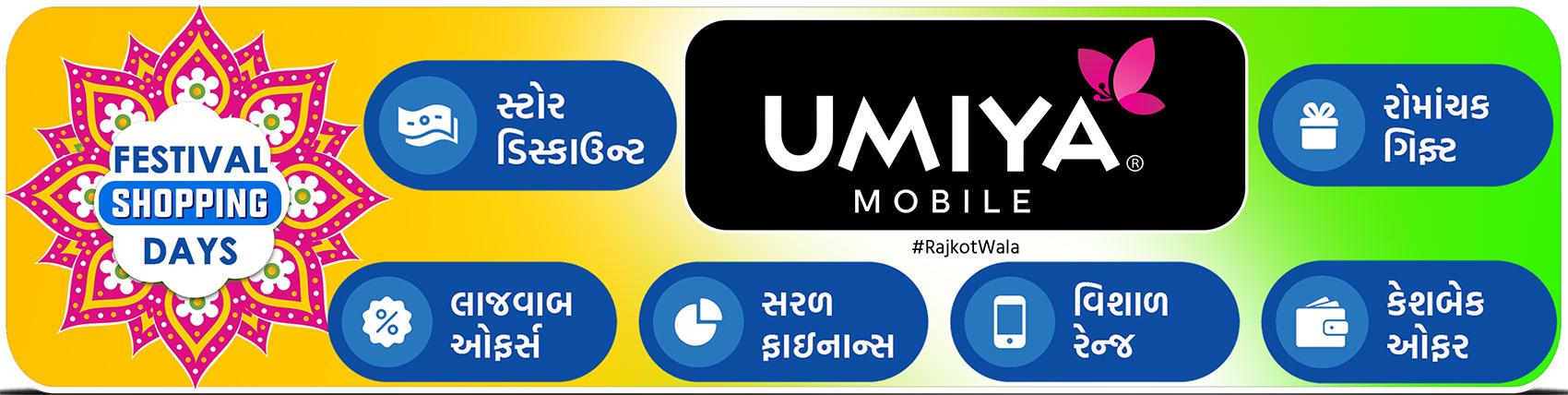 Umiya Mobile - Khabar Gujarat