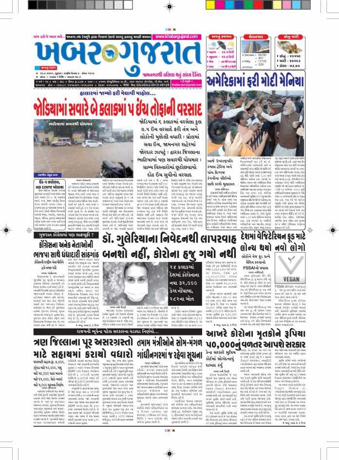 Khabar-Gujarat-Dt